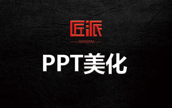 扁平企业培训个人总结介绍分析毕业答辩课件报告计划PPT设计