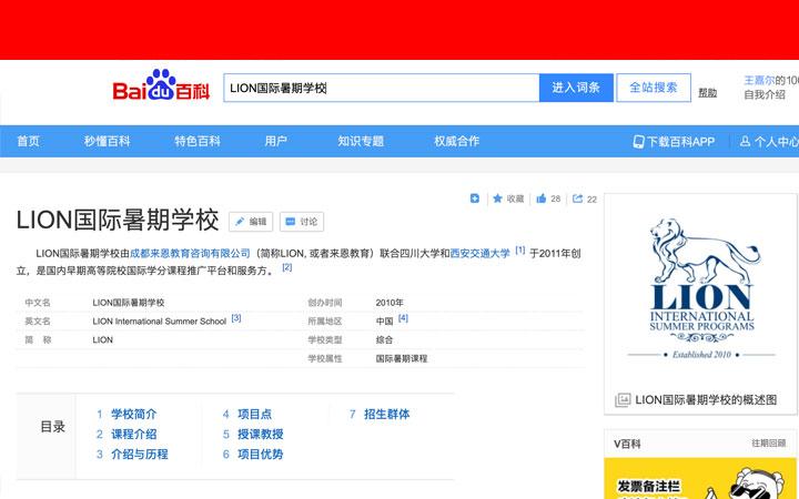 百度百科互动搜狗头条企业公司品牌人物词条创建修改包过