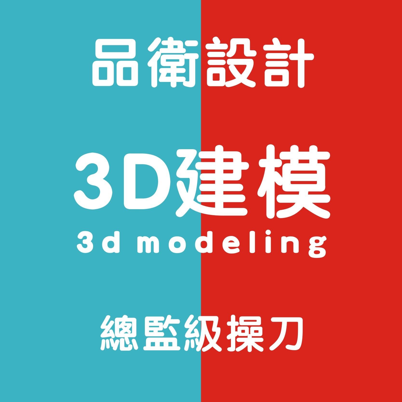 数码产品3D建模/耳机建模/建模服务/产品设计