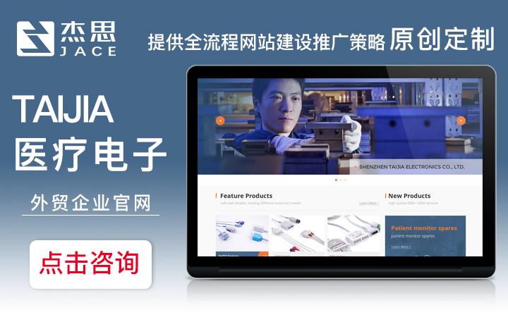 外贸工业电子公司制造业设备企业网站多语种网站建设制作开发设计