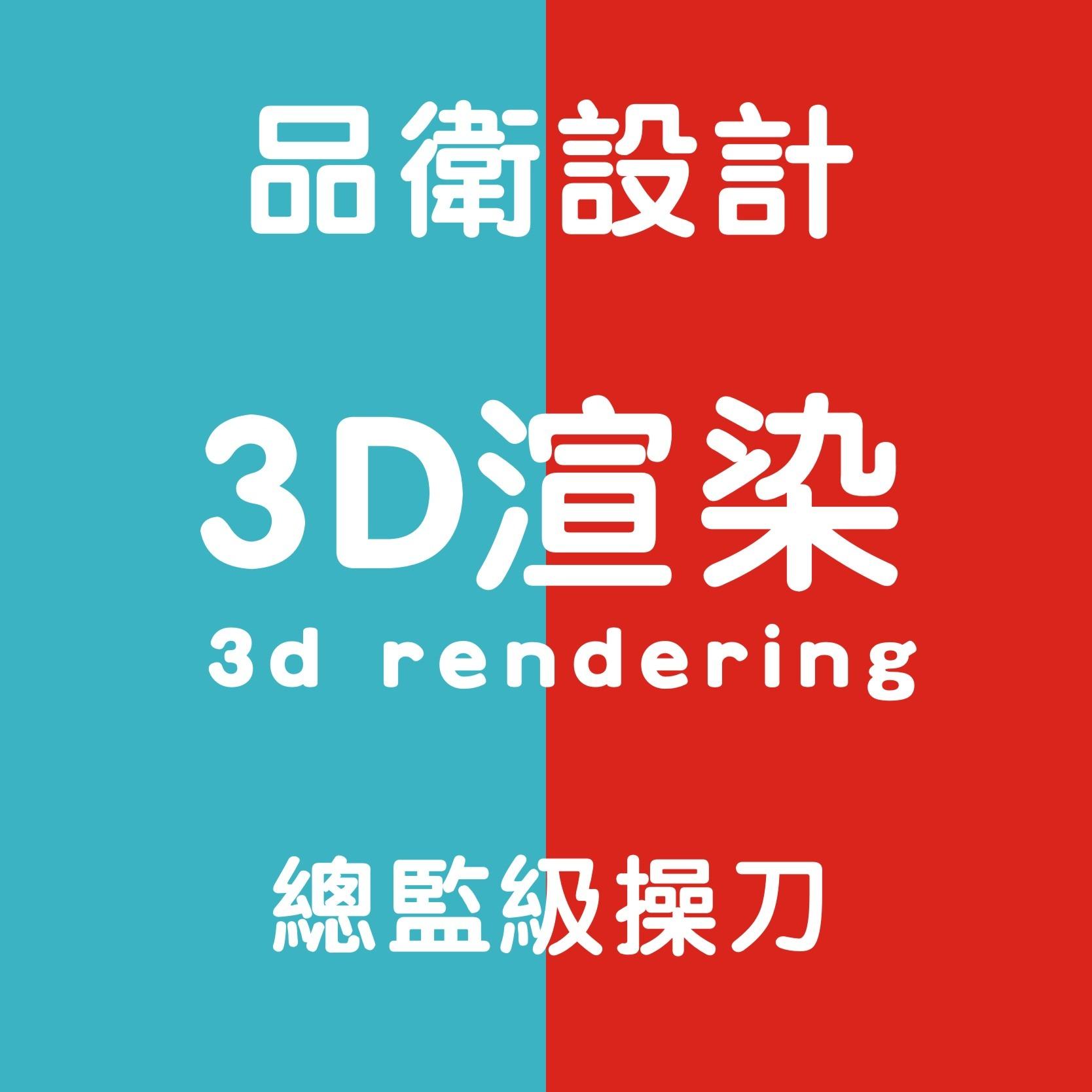 3d效果图/家居渲染/产品设计外包服务/工业设计/产品渲染