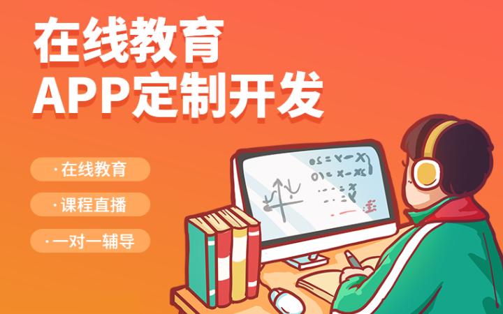 在线教育APP 教育小程序开发 教育网站 在线教育平台