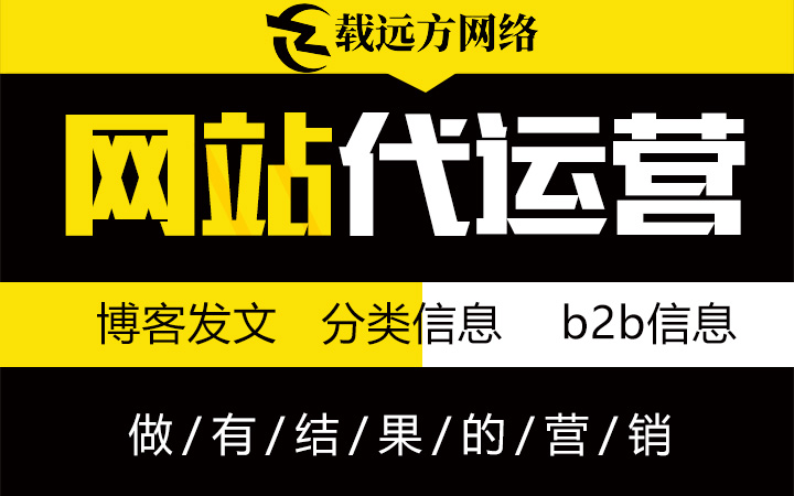 论坛发布博客帖子分类信息B2B信息发布纯手工包收录