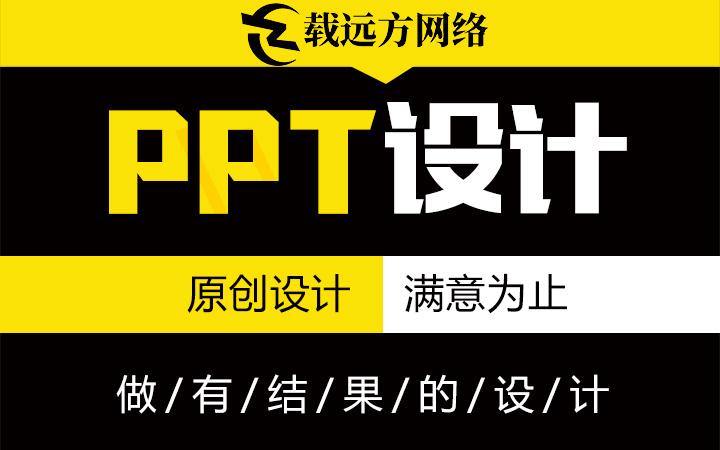 ppt制作PPT定制设计商业计划书设计PPT美化路演PPT