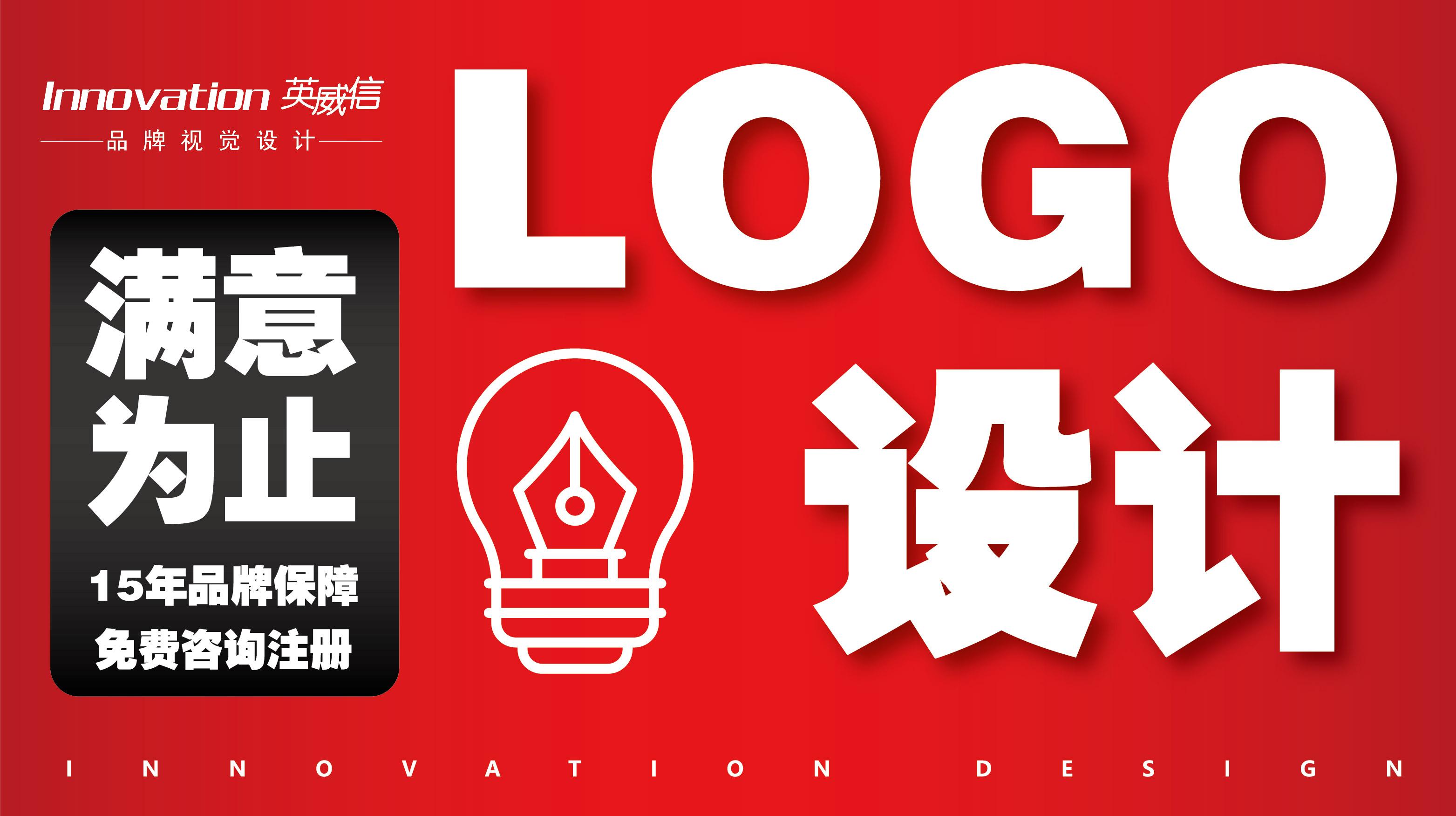 logo设计商标设计公司标志设计平面设计LOGO设计VI设计
