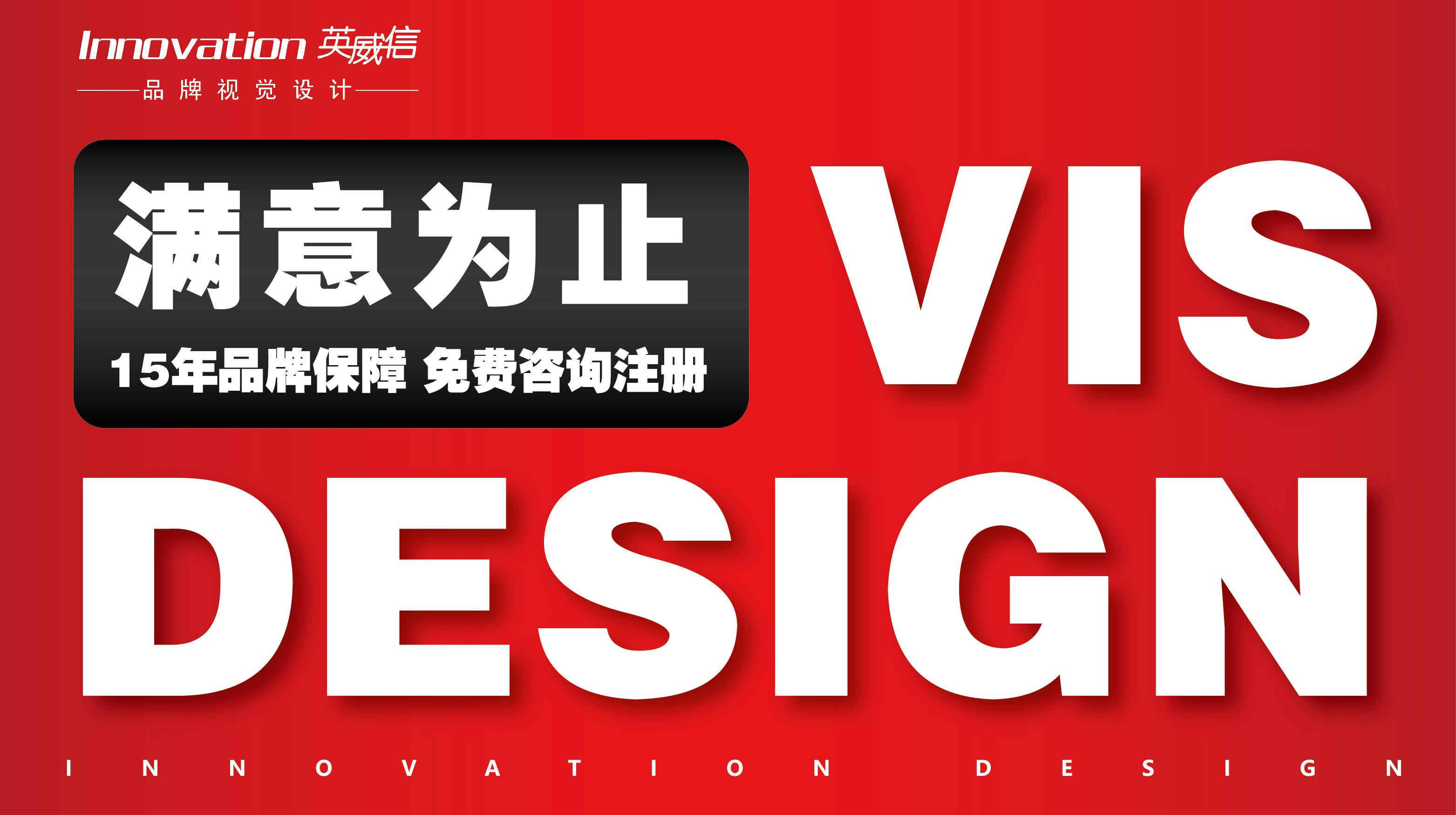 企业形象VI系统设计vi定制食品房产美容服装医疗家居