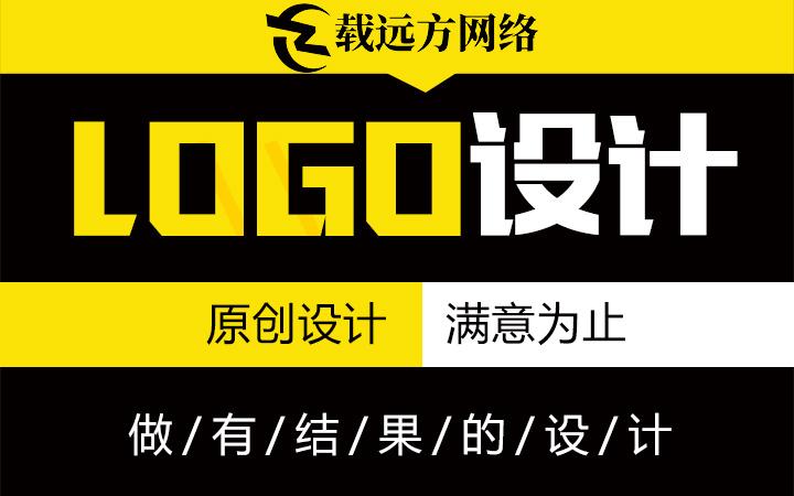 公司企业logo设计字体设计图形设计标志设计卡通设计品牌设计