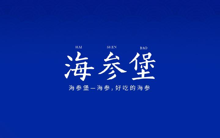 餐饮行业标志logo设计升级
