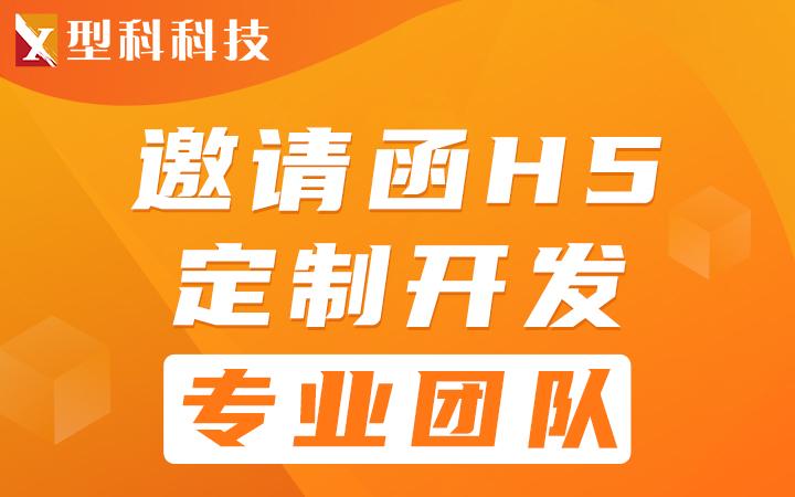 H5开发H5页面定制H5网站建设H5微信开发创意展示推广