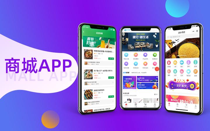 app定制开发/移动开发/社交app/点餐外卖app/教育