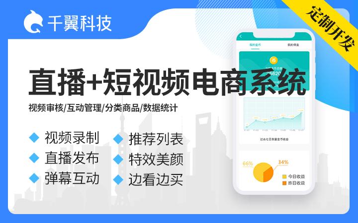 商城APP开发多用户商城三级分销app会员直销软件供应链系统