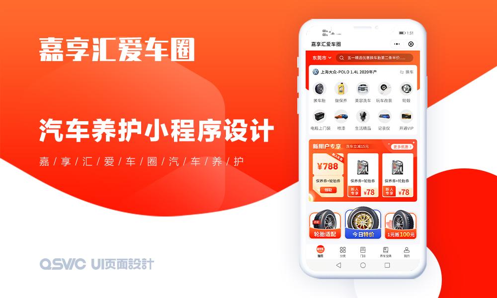 小程序UI页面设计H5ui设计APP设计网站建设LOGO设计