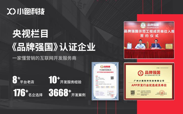 【商城APP开发】新零售电商系统/分销直销社交/拼团秒杀预售