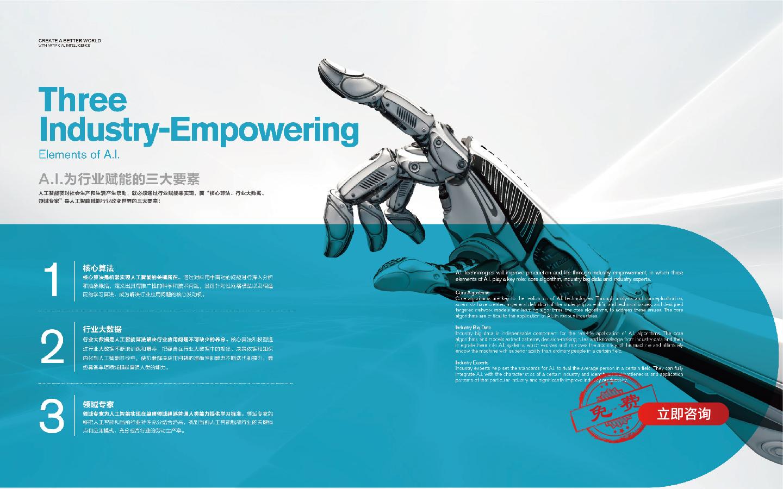 【总监画册】户外广告品牌PPT设计海报宣传品册传单产品手册