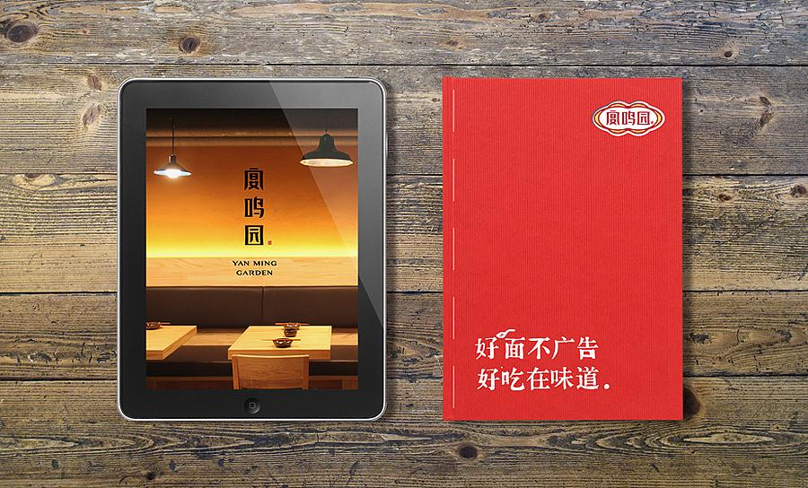 _餐饮品牌企业形象互联网农业地产教育培训VI系统设计vis设计46
