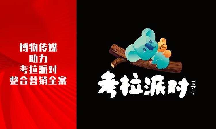 腾讯新浪凤凰网易门户公关媒体媒介文章软文投放营销推广发布