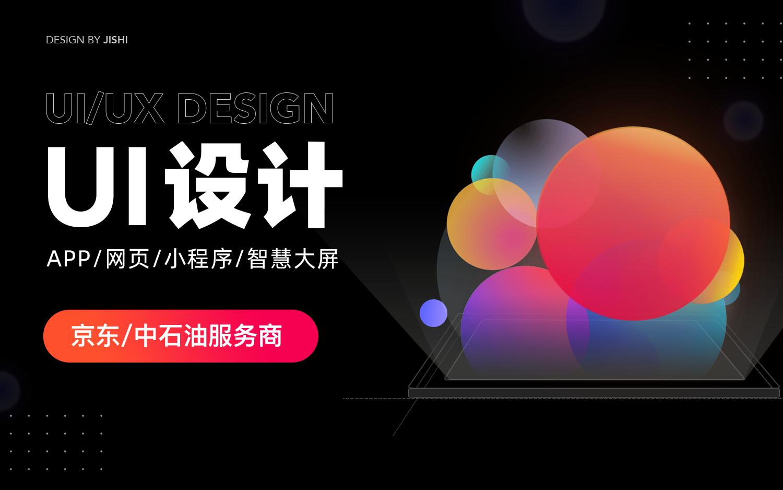UI设计/app微信小程序软件界面设计图标h5网页设计详情页