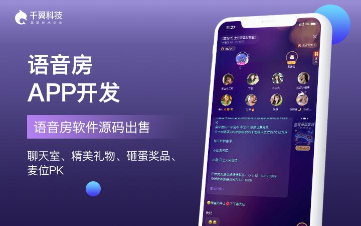 【社交APP】游戏陪玩语音直播系统开发同城交友一对一视频软件