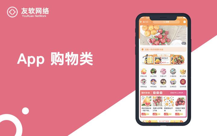 母婴用品app电商app开发儿童玩具母婴商城app开发制作
