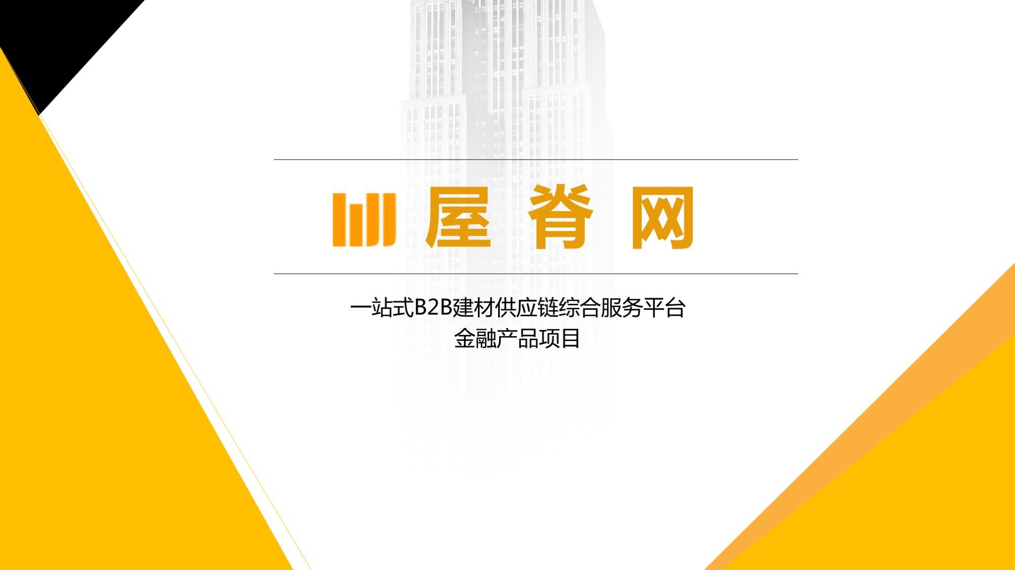 杉林创投【商业计划书】创业融资路演PPT招商计划书策划代写作