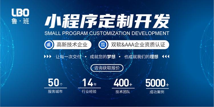 微信小程序开发微信开发公众号app开发网站APP商城定制模板