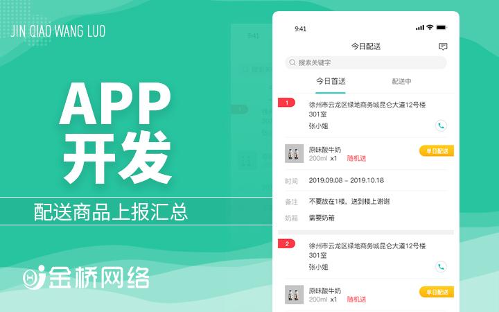 APP开发软件开发app界面安卓IOS直播教育商城app开发