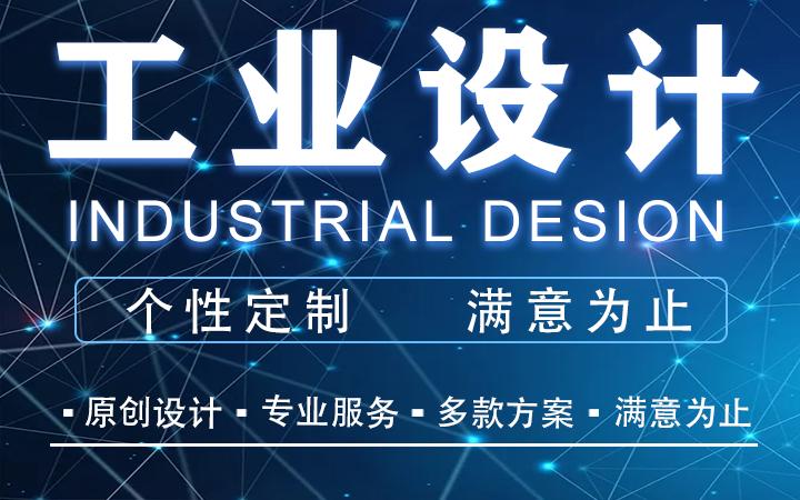 工业设计数码家电智能穿戴家居外观结构设计产品设计建模