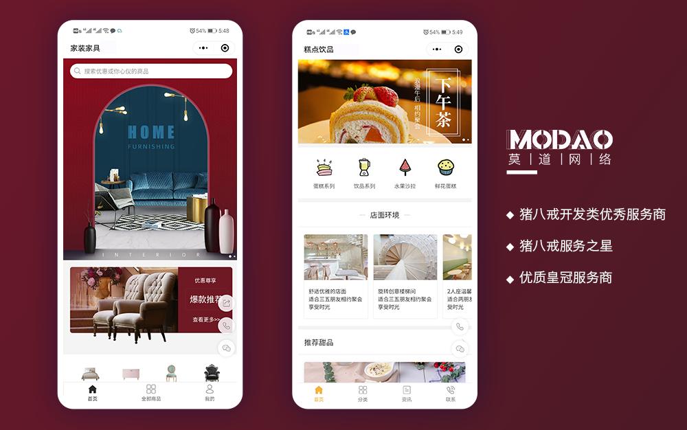 小程序开发丨微信小程序商城丨预约丨外卖点餐社区团购定制开发