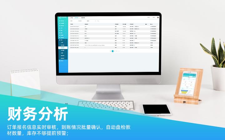 孟母助教智慧校园管理系统智慧校园解决方案网站建设定制开发