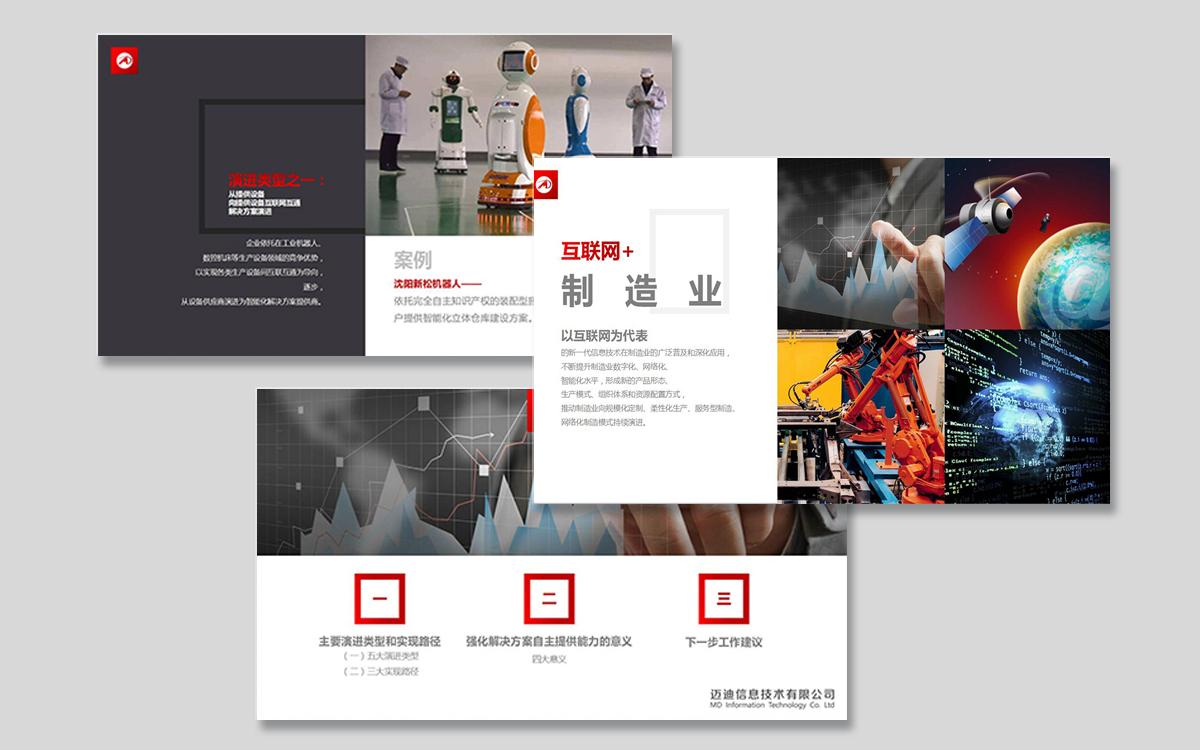 创意产品推广商业发布会演讲工作汇报招聘年会简历画册PPT设计