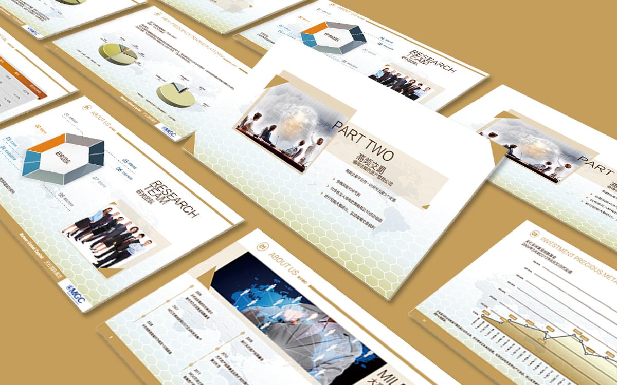 PPT设计电商IT商业ppt设计政府文化教育卡通手绘ppt