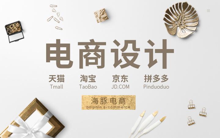网店整店设计美工包月电商数字营销网店铺品牌传播策略运推广策划