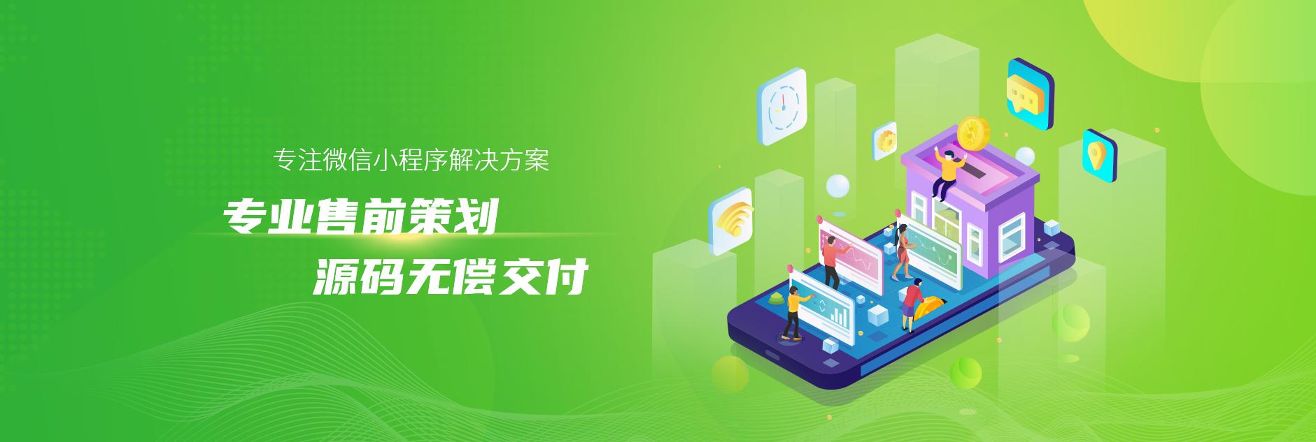 _小程序开发微信开发定制微官网公众平台制作设计商城社区公众号18