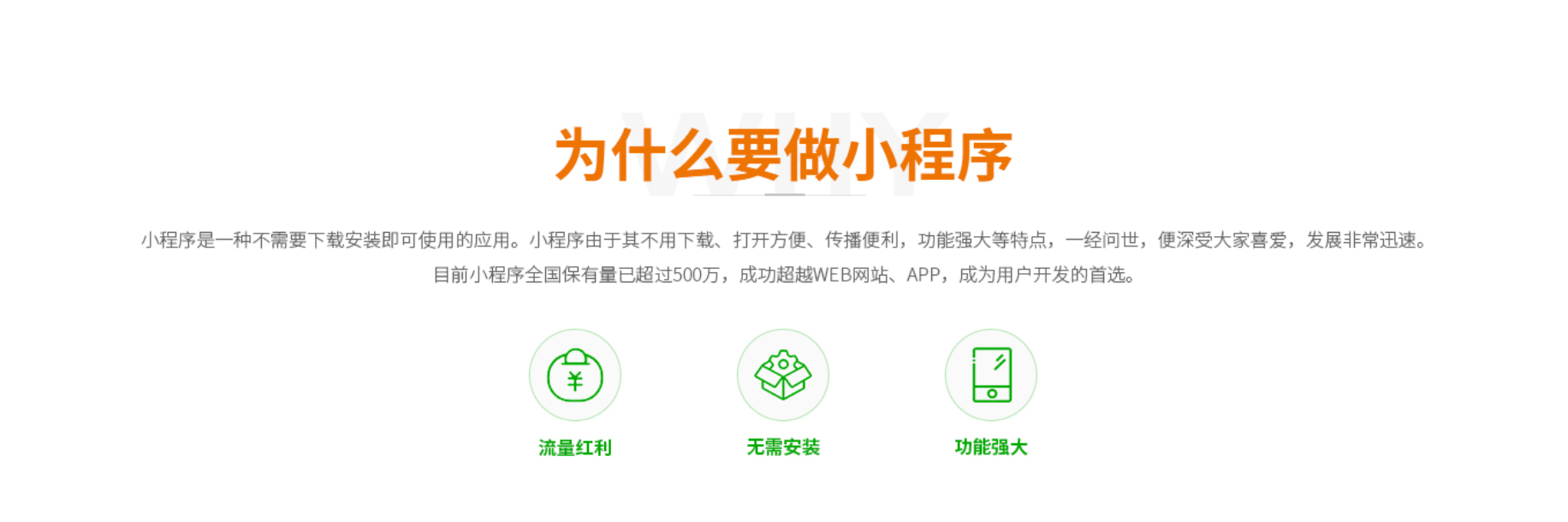 _小程序开发微信开发定制微官网公众平台制作设计商城社区公众号19