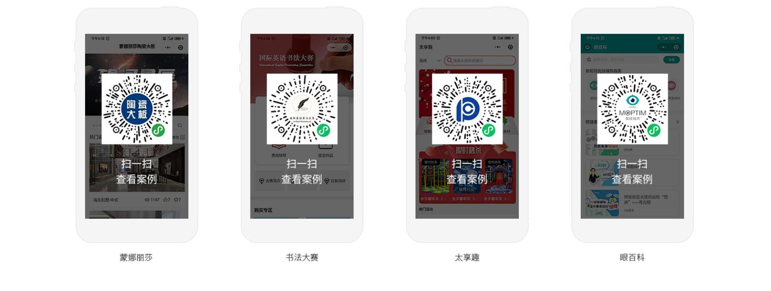 _小程序开发微信开发定制微官网公众平台制作设计商城社区公众号26
