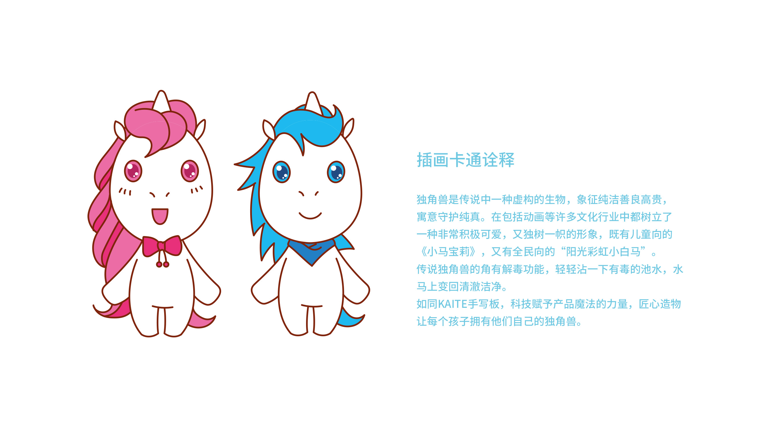 天慧品牌设计卡通插画设计卡通形象人物插画吉祥物人物手绘插画