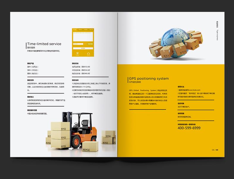 企业画册产品手册工业制造电子家电产品软件科技平台推广业务招商