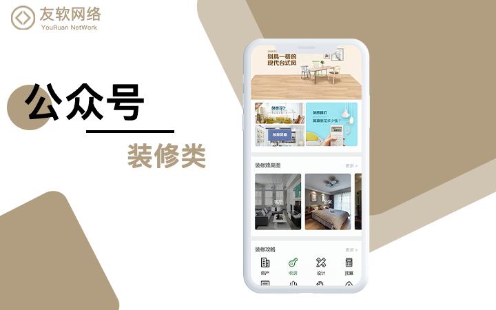 H5开发推广宣传行业信息展示平台信息招商微信公众号定制开发