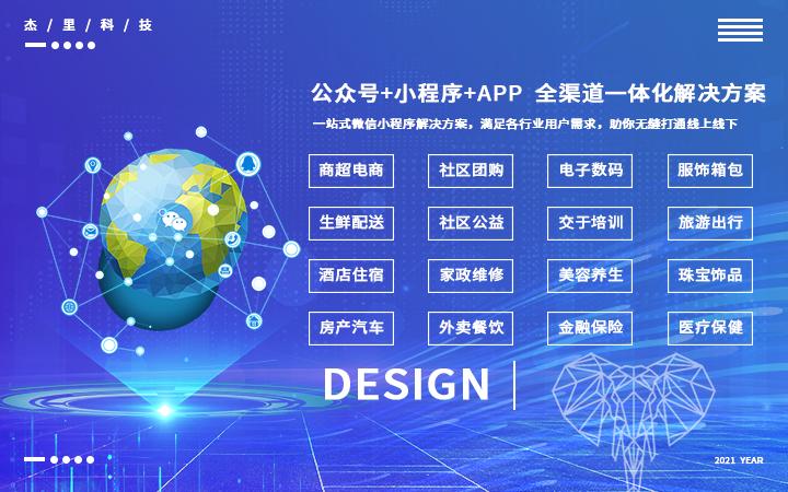 软件开发 小程序 APP 网站建设 H5微信定制公众号开发C