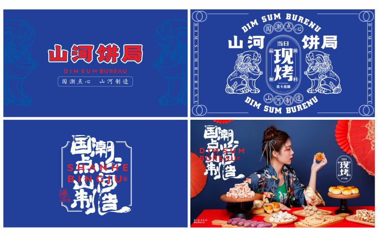【企业VI设计】品牌VI设计食品VI设计VI系统标识餐饮形象