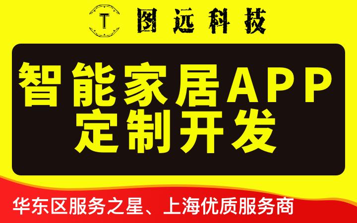 APP开发|智能家居|蓝牙WIFI|LED灯控制|净化器控制