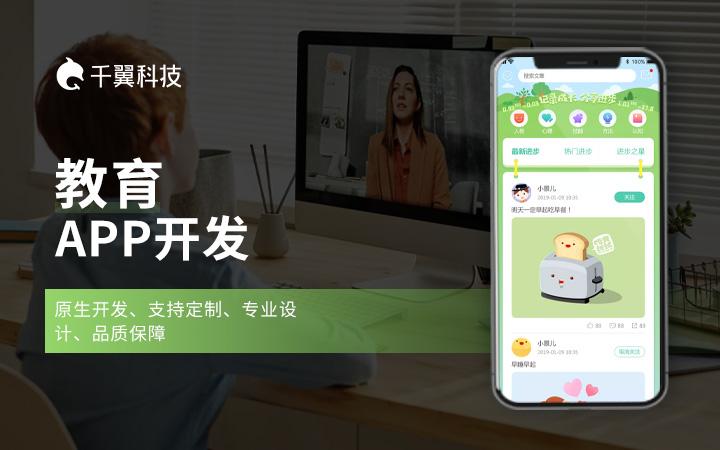 原生安卓app开发公司直播电商城APP移动开发IOS软件定制