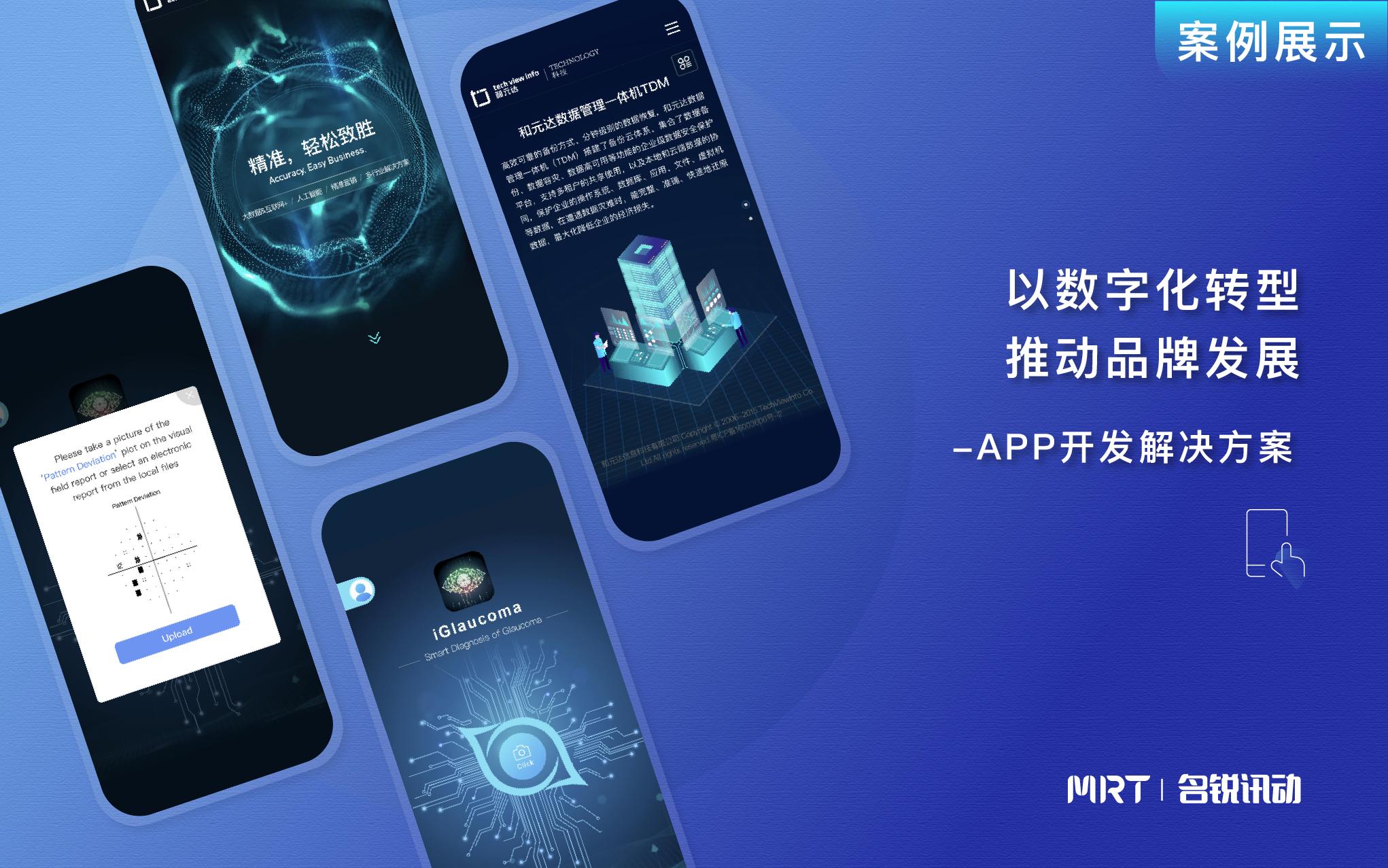 直播APP开发电商直播平台礼物特效功能直播app软件定制开发