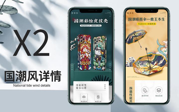 淘宝天猫京东首页活动承接页面海报设计装修活动策划