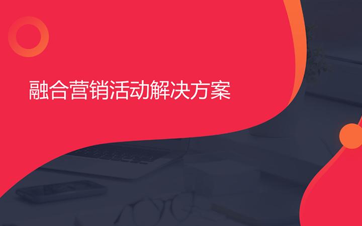 保险寿险行业数字营销管理系统 营销活动方案 客户管理宣传推广