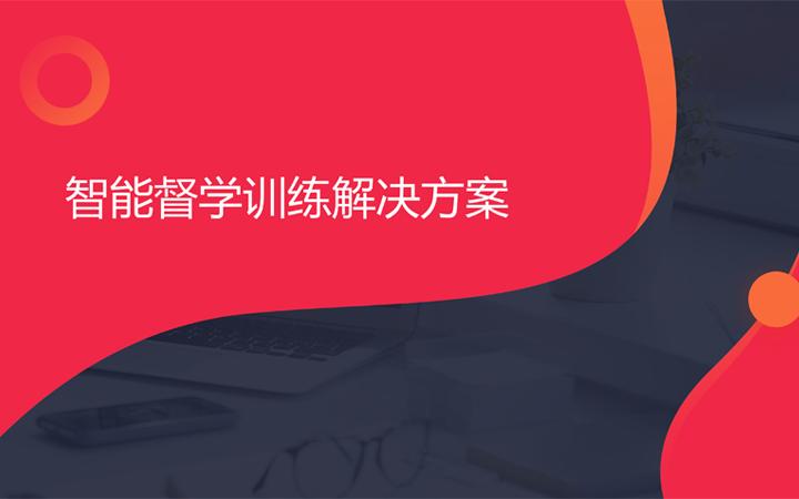 寿险行业智能督学系统 员工培训系统 在线拓客系统 营销宣传