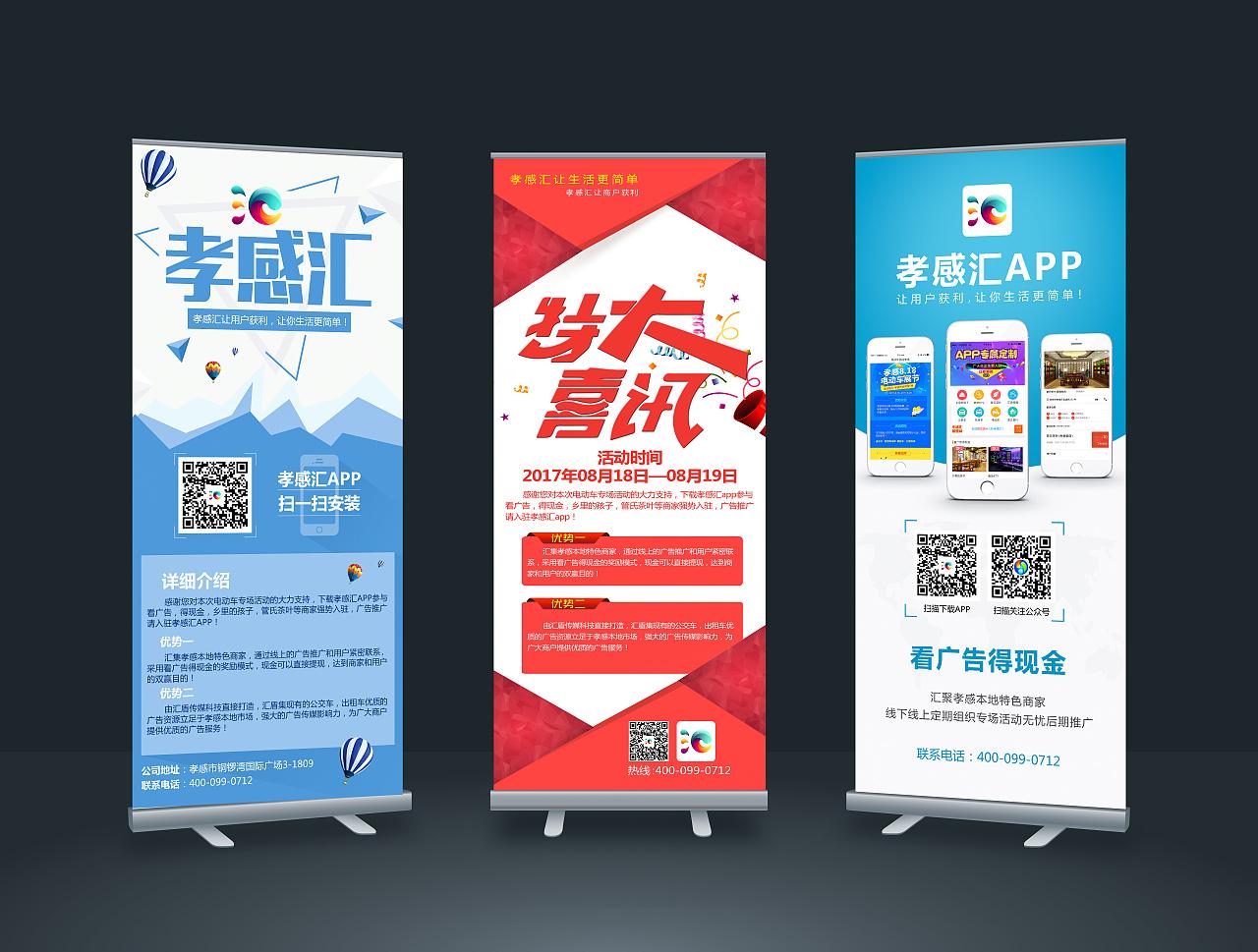 青麦品牌 海报微信单图活动促销易拉宝创意设计
