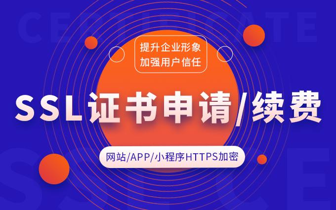 网站安全|攻击CDN打包签名ssl证书分发备案域名封装app