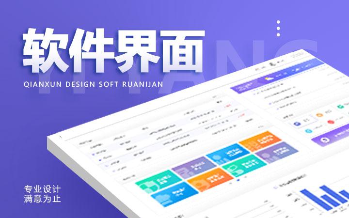 小程序UI界面设计移动应用UI产品ui页面设计app界面美工