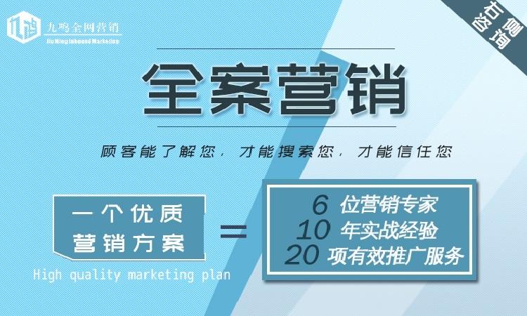 整合营销全案策划品牌网络营销传播推广口碑打造全网营销造势推广